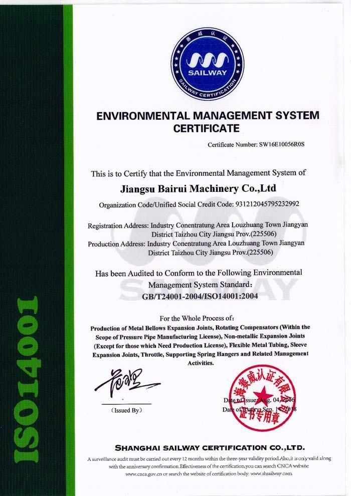 环境管理体系认证英文版